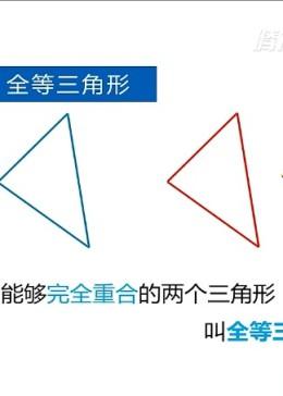八年级数学上册第12章 全等三角形12.1 全等三角形