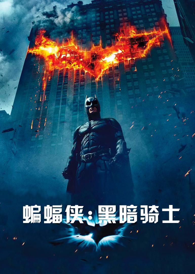 蝙蝠侠:黑暗骑士(原声版)