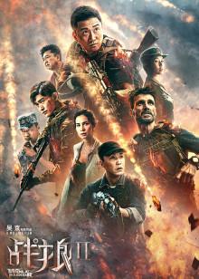 战狼2海报