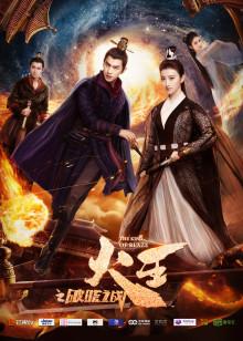火王之破晓之战[DVD版]