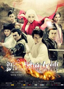 新白发魔女传[DVD版]