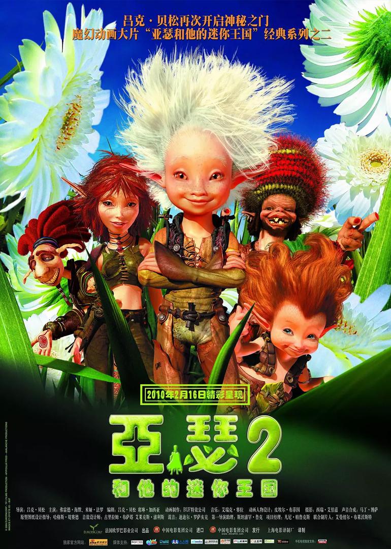 《亚瑟和他的迷你王国2》电影高清在线观看