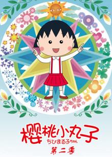 樱桃小丸子第二季 日语版