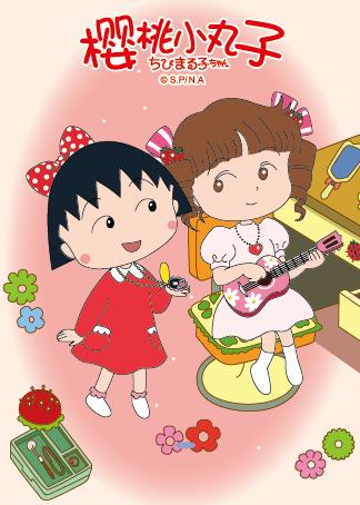 樱桃小丸子 第2季(07-09年)