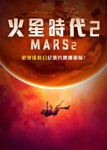 火星时代 第2季