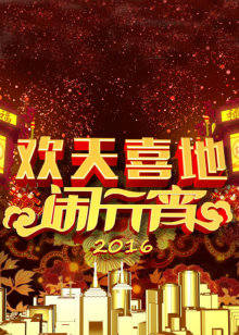 2016辽宁卫视元宵晚会