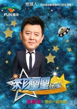 来自星星的事(2016)