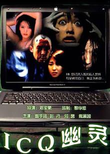 ICQ幽靈