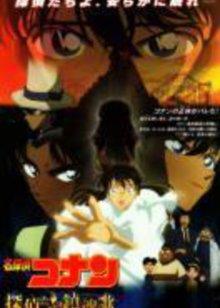 名侦探柯南剧场版2006:侦探们的镇魂歌