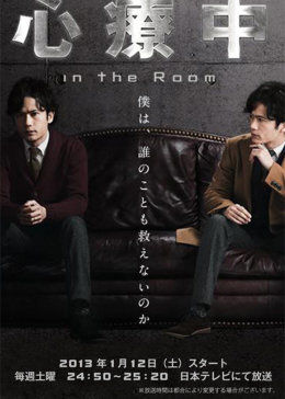 心疗中 -in the room-