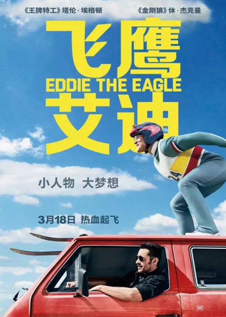 《飞鹰艾迪》电影高清在线观看