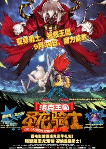 洛克王国1:圣龙骑士