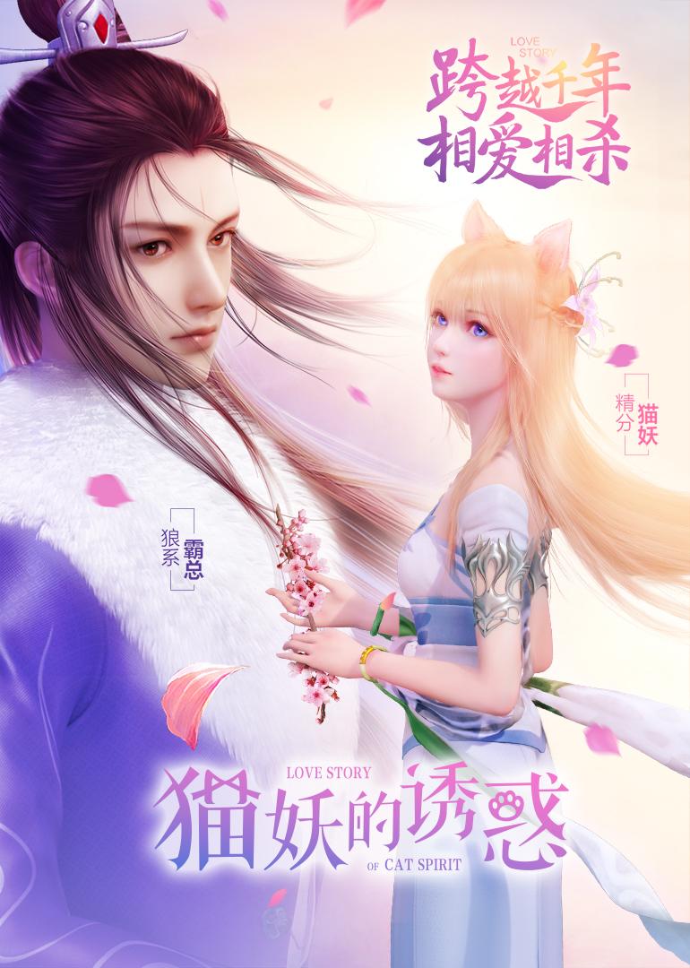猫妖的诱惑正式版海报剧照