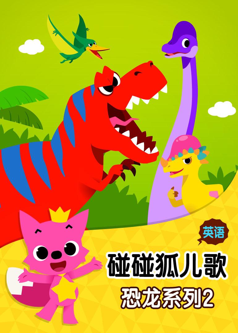 碰碰狐儿歌之恐龙系列2英文版海报剧照
