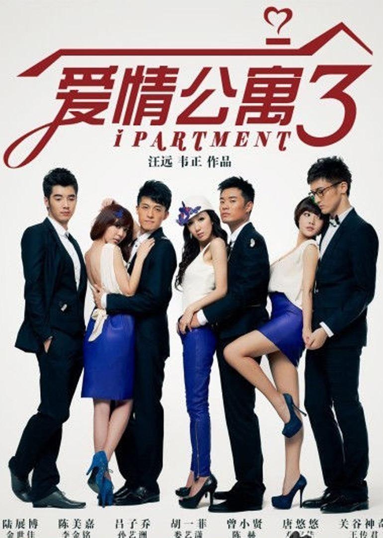 爱情公寓第三季