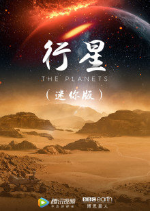 行星迷你版