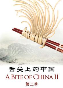 舌尖上的中国 第2季