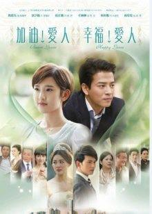 加油爱人[DVD版]