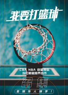 我要打篮球
