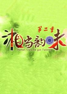 《湘当韵味》第二季