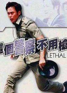 这个警察不用枪[粤语版]