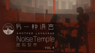 另一种语言·Noise Temple虚拟世界