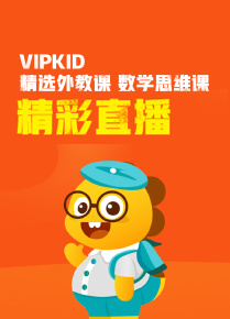 VIPKID精选外教直播课