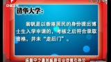 杨振宁之妻翁帆跨专业读博引热议