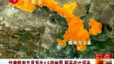 甘肃陇南文县发生4.5级地震 无伤亡报告