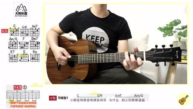 《听妈妈的话》周杰伦-吉他弹唱教学-大树乐器