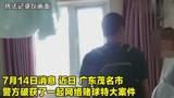 流水超千亿元!广东警方破获比特币网络赌球特大案