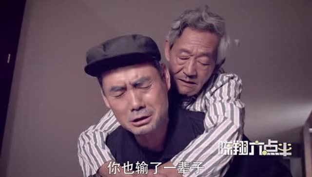 陈翔六点半:用一个动作,却可以维系几十年的感情!