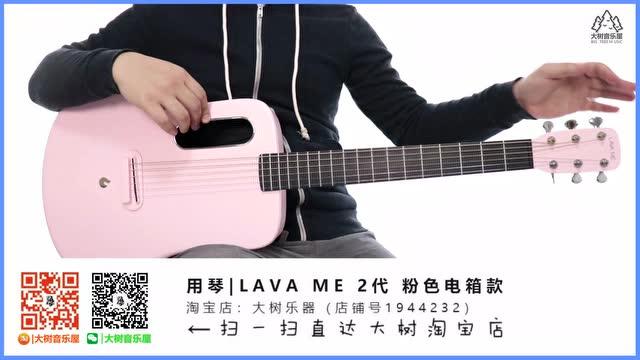 《豆浆油条》林俊杰-吉他弹唱教学-大树音乐屋