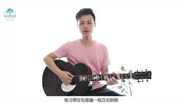 《我的名字》焦迈奇-吉他弹唱演示-大树音乐屋