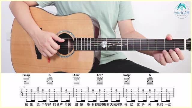 《记念》雷雨心-吉他弹唱教学-大树音乐屋