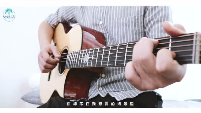 《大笨钟》周杰伦-吉他弹唱翻唱-大树音乐屋