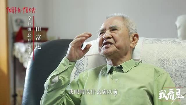 開國大典時他在天安門城樓 他的心願70年沒變