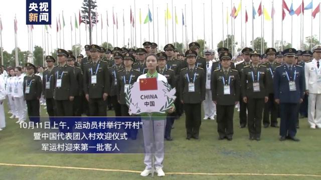 """11日上午,第七屆世界軍人運動會運動員村舉行""""開村""""儀式"""