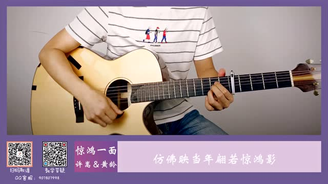 许嵩&黄龄《惊鸿一面》吉他演奏视频【西二吉他】
