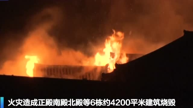 日本沖繩縣世界文化遺產首裏城發生大火
