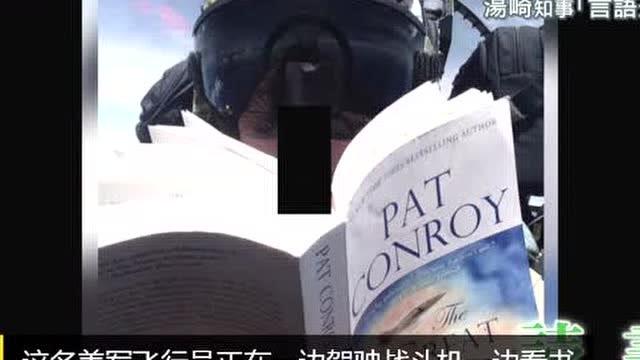 美駐日本巖國基地的戰機部隊違規飛行