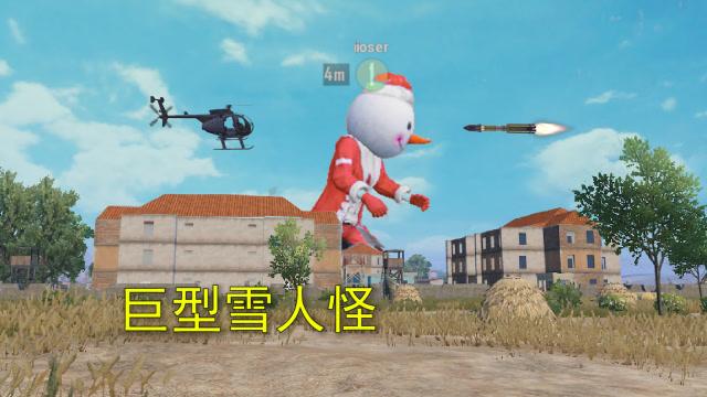 和平精英:玩家中了雪人病毒,成了一个巨型雪人,连导弹都不怕海报剧照