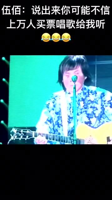 伍佰:上萬人買票就爲了給我唱歌,,開演唱會的最高境界!