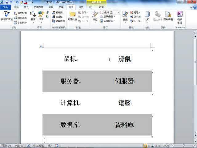 40_中文文档简繁转换