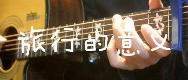 「吉他弹唱入门系列教程」第三十一集-「旅行的意义」陈绮贞