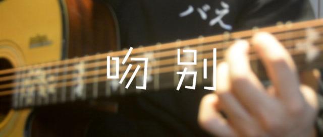 「吉他弹唱入门系列教程」第三十六集-「吻别」张学友