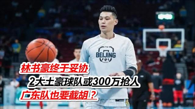 林书豪3选1,CBA土豪球队或300万抢人,广东队也要截胡?