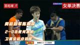 陈雨菲47天夺两冠!卫冕全运羽球女单冠军