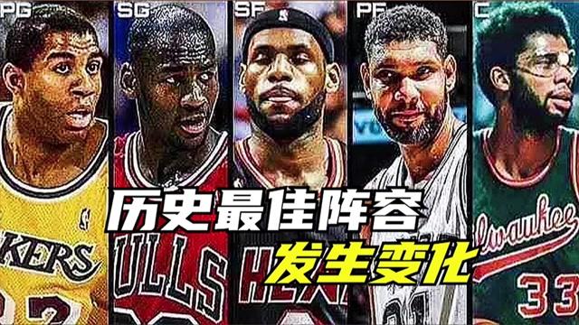 NBA历史最佳阵容,中锋已换人,大前锋毫无悬念
