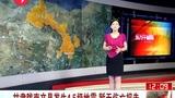 甘肃陇南文县发生4.5级地震 暂无伤亡报告